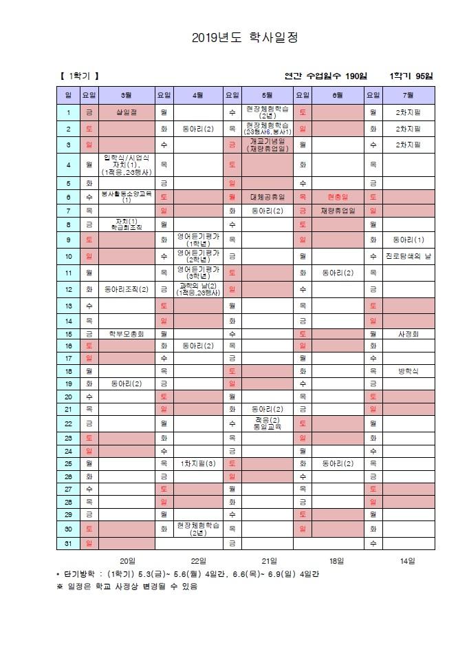 2019 학사일정1